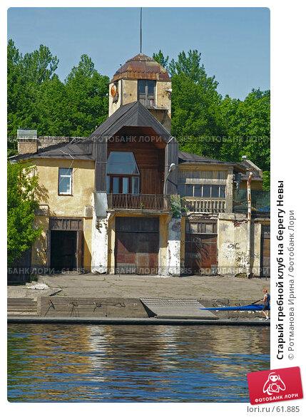 Купить «Старый гребной клуб на берегу Невы», фото № 61885, снято 7 июня 2007 г. (c) Ротманова Ирина / Фотобанк Лори