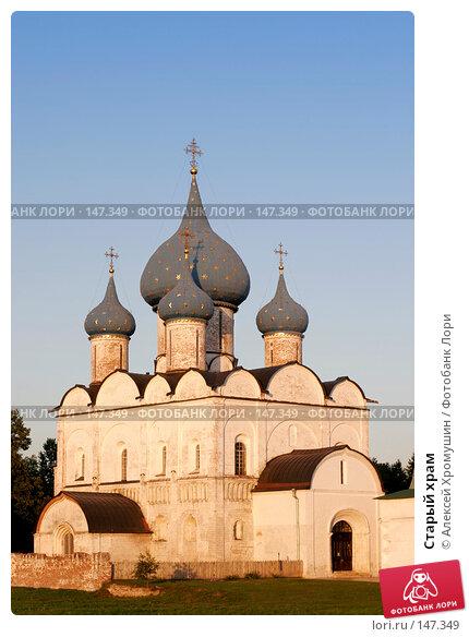 Старый храм, фото № 147349, снято 11 августа 2007 г. (c) Алексей Хромушин / Фотобанк Лори