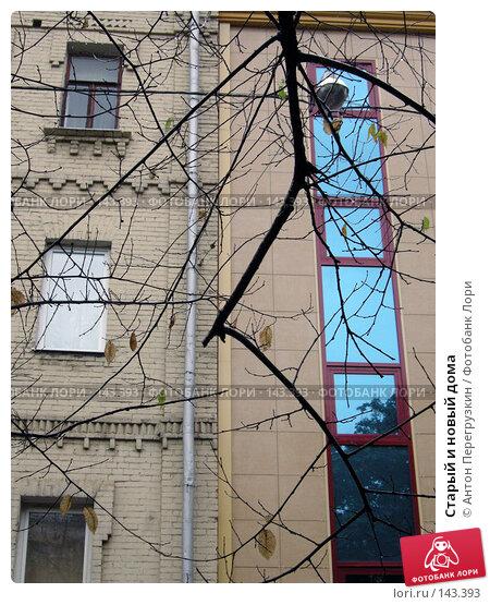 Купить «Старый и новый дома», фото № 143393, снято 14 сентября 2007 г. (c) Антон Перегрузкин / Фотобанк Лори