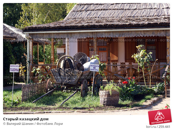 Старый казацкий дом, фото № 259441, снято 28 сентября 2007 г. (c) Валерий Шанин / Фотобанк Лори
