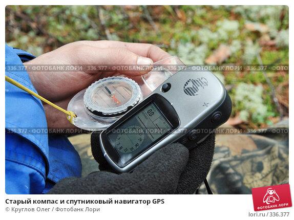 Старый компас и спутниковый навигатор GPS, фото № 336377, снято 9 июня 2008 г. (c) Круглов Олег / Фотобанк Лори
