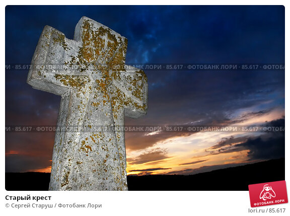 Старый крест, фото № 85617, снято 14 августа 2007 г. (c) Сергей Старуш / Фотобанк Лори
