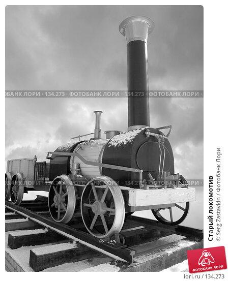 Старый локомотив, фото № 134273, снято 9 апреля 2005 г. (c) Serg Zastavkin / Фотобанк Лори