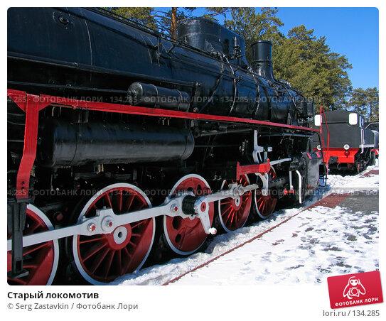 Старый локомотив, фото № 134285, снято 9 апреля 2005 г. (c) Serg Zastavkin / Фотобанк Лори