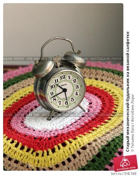 Старый механический будильник на вязаной салфетке, фото № 318169, снято 7 июня 2008 г. (c) Татьяна Лата / Фотобанк Лори
