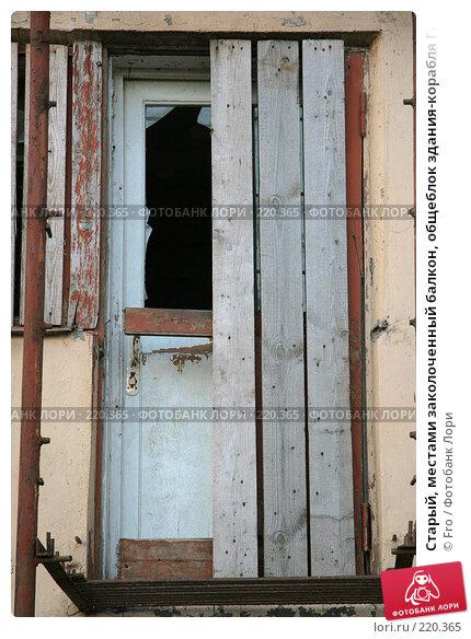 Старый, местами заколоченный балкон, общеблок здания-корабля Гинзбурга, Москва, фото № 220365, снято 9 марта 2008 г. (c) Fro / Фотобанк Лори
