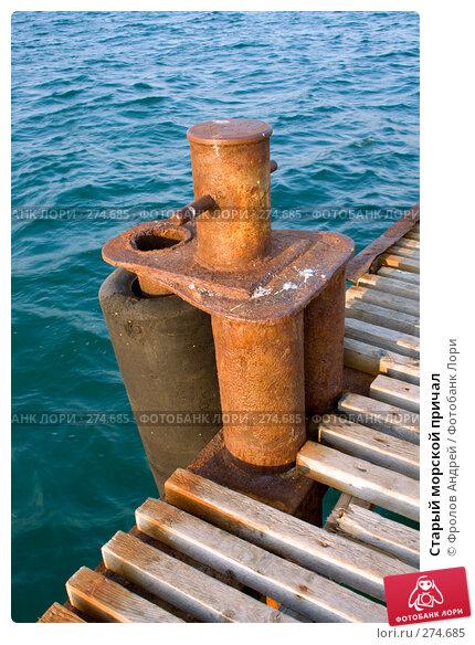 Купить «Старый морской причал», фото № 274685, снято 3 мая 2008 г. (c) Фролов Андрей / Фотобанк Лори