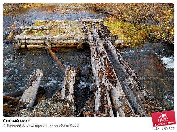 Старый мост, фото № 90597, снято 27 сентября 2007 г. (c) Валерий Александрович / Фотобанк Лори
