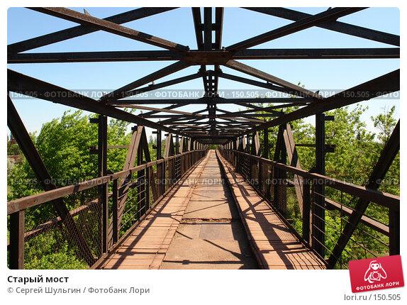 Купить «Старый мост», фото № 150505, снято 5 июня 2007 г. (c) Сергей Шульгин / Фотобанк Лори