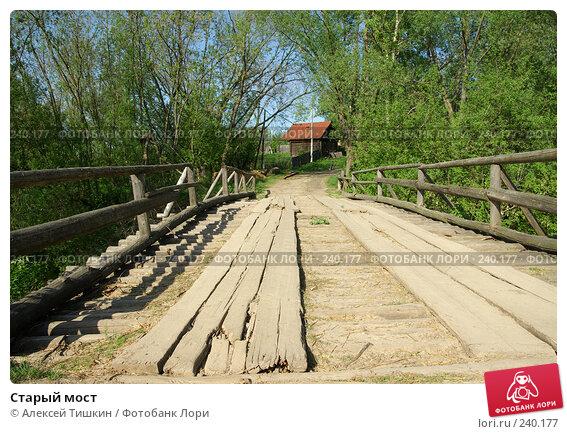 Старый мост, фото № 240177, снято 20 мая 2007 г. (c) Алексей Тишкин / Фотобанк Лори