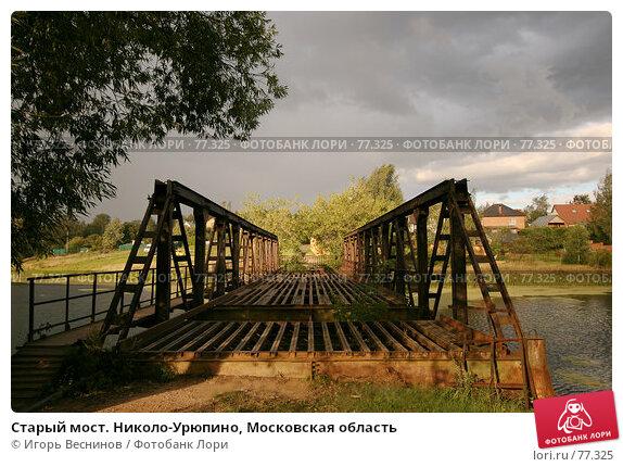 Старый мост. Николо-Урюпино, Московская область, фото № 77325, снято 29 августа 2007 г. (c) Игорь Веснинов / Фотобанк Лори