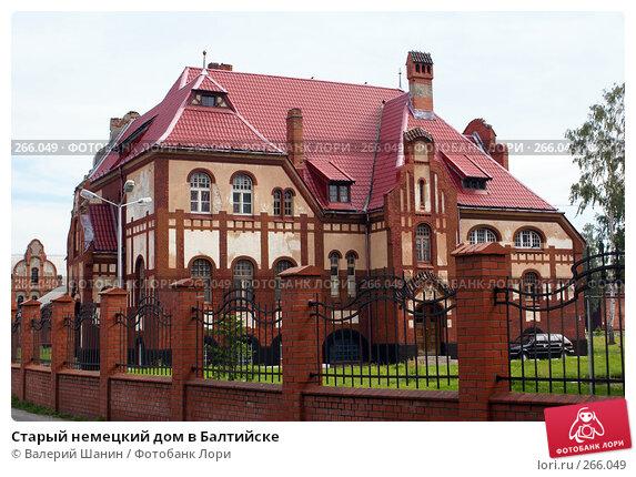 Старый немецкий дом в Балтийске, фото № 266049, снято 24 июля 2007 г. (c) Валерий Шанин / Фотобанк Лори