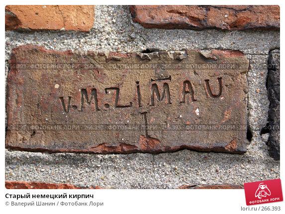 Старый немецкий кирпич, фото № 266393, снято 22 июля 2007 г. (c) Валерий Шанин / Фотобанк Лори