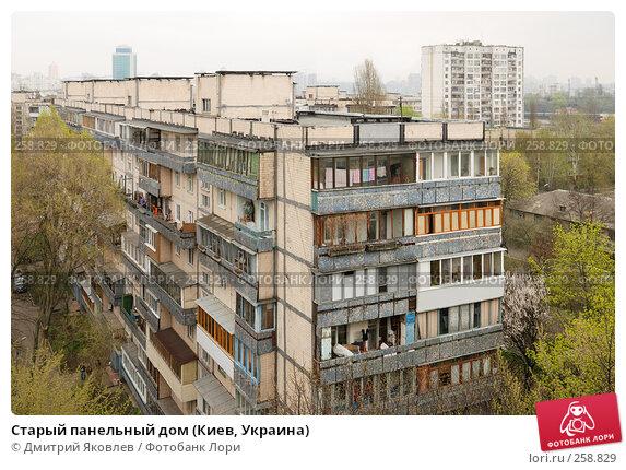 Старый панельный дом (Киев, Украина), фото № 258829, снято 12 апреля 2008 г. (c) Дмитрий Яковлев / Фотобанк Лори