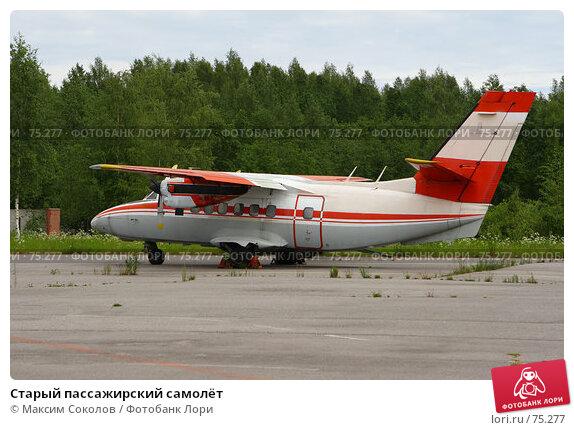 Старый пассажирский самолёт, фото № 75277, снято 11 июня 2007 г. (c) Максим Соколов / Фотобанк Лори