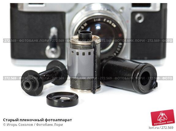 Старый пленочный фотоаппарат, фото № 272569, снято 28 апреля 2008 г. (c) Игорь Соколов / Фотобанк Лори