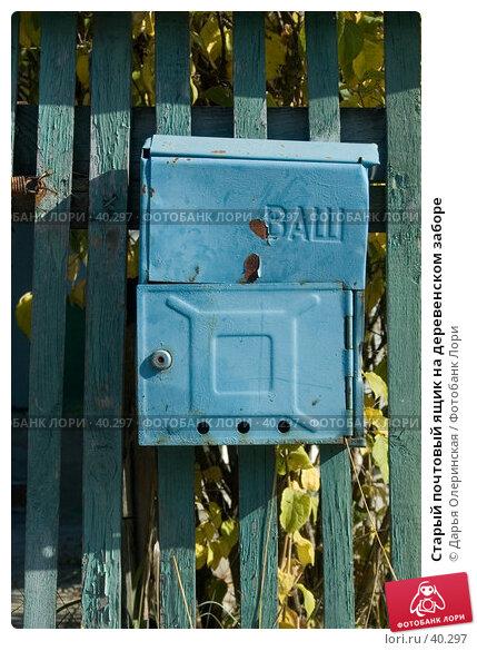 Старый почтовый ящик на деревенском заборе, фото № 40297, снято 2 октября 2005 г. (c) Дарья Олеринская / Фотобанк Лори