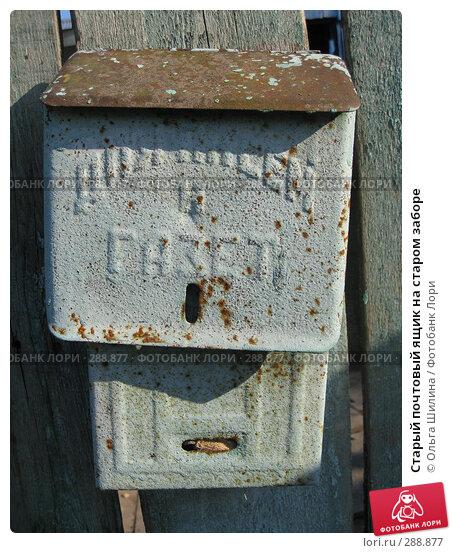 Старый почтовый ящик на старом заборе, фото № 288877, снято 4 мая 2008 г. (c) Ольга Шилина / Фотобанк Лори