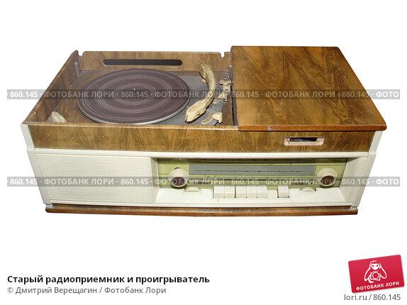 Купить «Старый радиоприемник и проигрыватель», фото № 860145, снято 10 мая 2009 г. (c) Дмитрий Верещагин / Фотобанк Лори