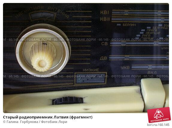 Старый радиоприемник Латвия (фрагмент), фото № 60145, снято 23 января 2017 г. (c) Галина  Горбунова / Фотобанк Лори