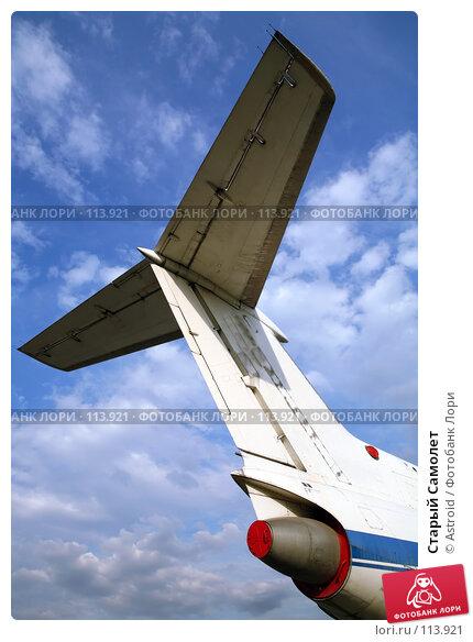 Купить «Старый Самолет», фото № 113921, снято 1 августа 2007 г. (c) Astroid / Фотобанк Лори
