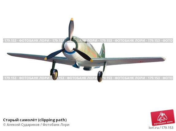 Старый самолёт (clipping path), фото № 179153, снято 18 августа 2007 г. (c) Алексей Судариков / Фотобанк Лори