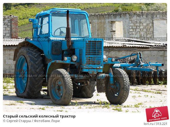 Старый сельский колесный трактор, фото № 313221, снято 4 июня 2008 г. (c) Сергей Старуш / Фотобанк Лори
