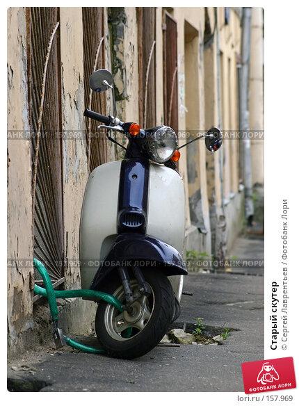 Купить «Старый скутер», фото № 157969, снято 18 сентября 2005 г. (c) Сергей Лаврентьев / Фотобанк Лори