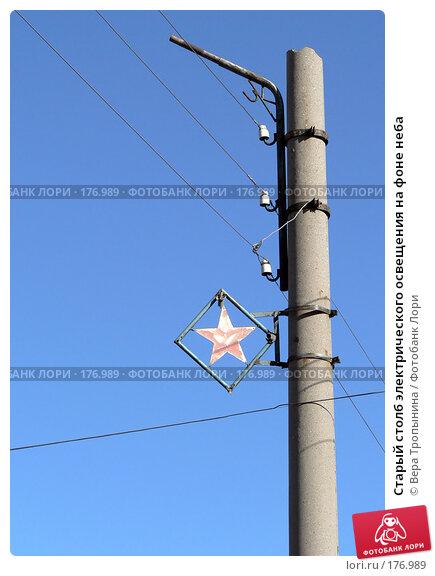 Старый столб электрического освещения на фоне неба, фото № 176989, снято 22 февраля 2017 г. (c) Вера Тропынина / Фотобанк Лори