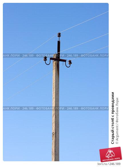 Старый столб с проводами, фото № 246189, снято 29 марта 2008 г. (c) Argument / Фотобанк Лори