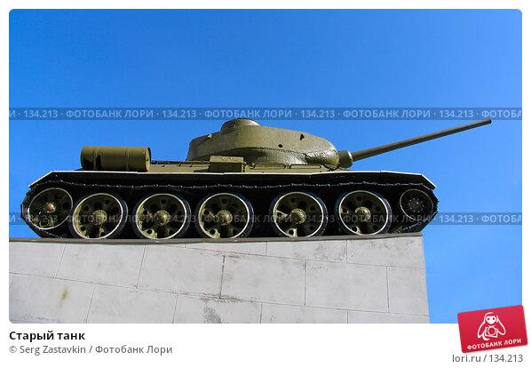 Старый танк, фото № 134213, снято 8 июня 2005 г. (c) Serg Zastavkin / Фотобанк Лори
