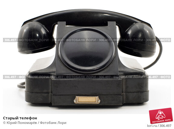 Старый телефон, фото № 306497, снято 28 мая 2008 г. (c) Юрий Пономарёв / Фотобанк Лори