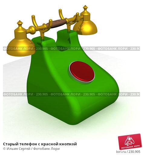 Старый телефон с красной кнопкой, иллюстрация № 230905 (c) Ильин Сергей / Фотобанк Лори