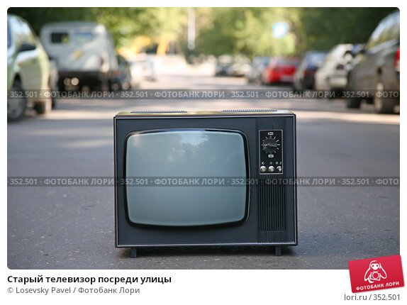 Старый телевизор посреди улицы, фото № 352501, снято 8 марта 2017 г. (c) Losevsky Pavel / Фотобанк Лори
