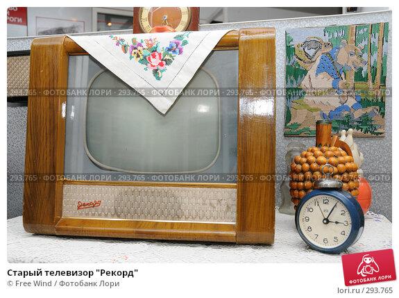 "Старый телевизор ""Рекорд"", эксклюзивное фото № 293765, снято 21 мая 2008 г. (c) Free Wind / Фотобанк Лори"