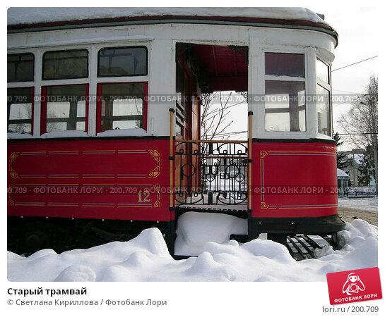 Старый трамвай, фото № 200709, снято 12 февраля 2008 г. (c) Светлана Кириллова / Фотобанк Лори