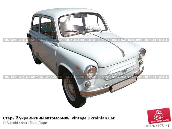Старый украинский автомобиль. Vintage Ukrainian Car, фото № 107141, снято 7 декабря 2016 г. (c) Astroid / Фотобанк Лори
