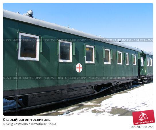 Старый вагон-госпиталь, фото № 134253, снято 9 апреля 2005 г. (c) Serg Zastavkin / Фотобанк Лори