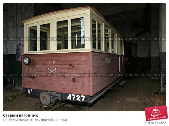 Старый вагончик, фото № 34553, снято 21 сентября 2006 г. (c) Сергей Лаврентьев / Фотобанк Лори
