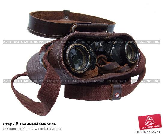 Купить «Старый военный бинокль», фото № 322781, снято 3 января 2008 г. (c) Борис Горбань / Фотобанк Лори
