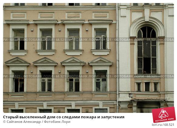 Старый выселенный дом со следами пожара и запустения, фото № 68521, снято 4 августа 2007 г. (c) Сайганов Александр / Фотобанк Лори