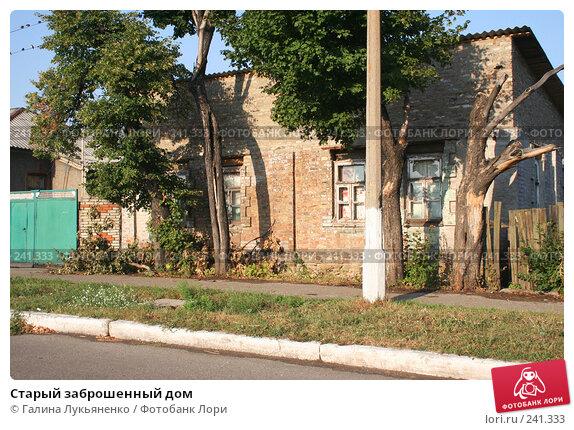 Старый заброшенный дом, эксклюзивное фото № 241333, снято 29 августа 2006 г. (c) Галина Лукьяненко / Фотобанк Лори