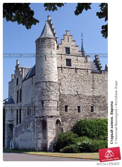Старый замок. Европа, эксклюзивное фото № 279877, снято 30 мая 2017 г. (c) Николай Винокуров / Фотобанк Лори