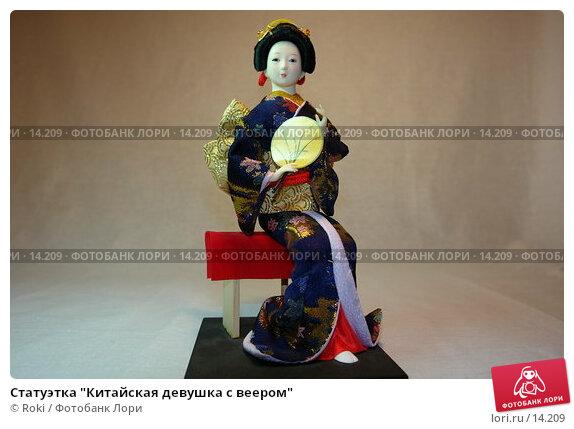 """Купить «Статуэтка """"Китайская девушка с веером""""», фото № 14209, снято 3 декабря 2006 г. (c) Roki / Фотобанк Лори"""