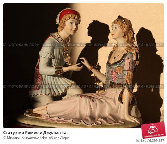 Статуэтка Ромео и Джульетта (2012 год). Редакционное фото, фотограф Михаил Клещенко / Фотобанк Лори
