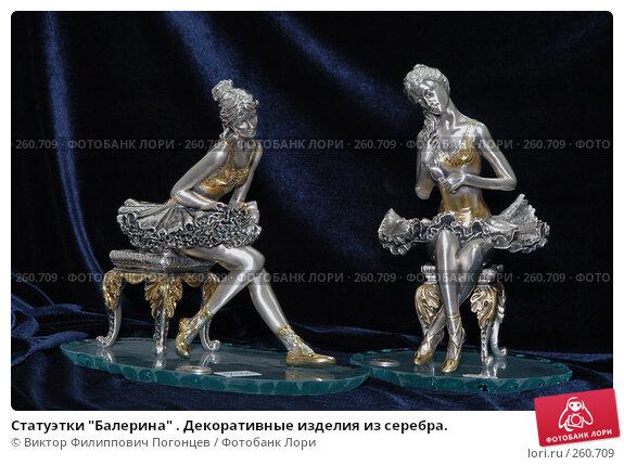 """Статуэтки """"Балерина"""" . Декоративные изделия из серебра., фото № 260709, снято 16 марта 2005 г. (c) Виктор Филиппович Погонцев / Фотобанк Лори"""
