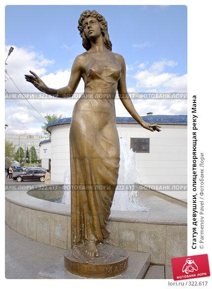 Купить «Статуя девушки, олицетворяющая реку Мана», фото № 322617, снято 22 мая 2008 г. (c) Parmenov Pavel / Фотобанк Лори