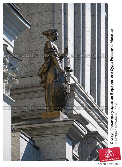 Статуя Фемиды у здания Верховного Суда России в Москве, фото № 298785, снято 3 мая 2008 г. (c) urchin / Фотобанк Лори