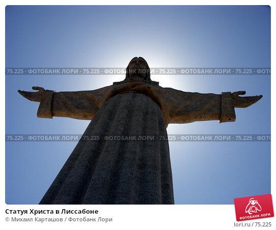Купить «Статуя Христа в Лиссабоне», эксклюзивное фото № 75225, снято 28 июля 2007 г. (c) Михаил Карташов / Фотобанк Лори