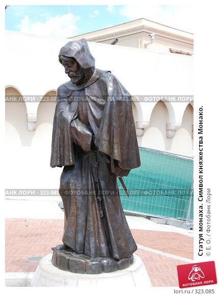 Статуя монаха. Символ княжества Монако., фото № 323085, снято 14 июня 2008 г. (c) Екатерина Овсянникова / Фотобанк Лори